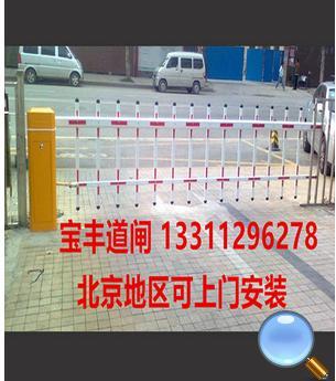 北京道闸生产