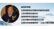 山东淄博刑事辩护律师