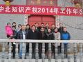 北京中北知识产权代理