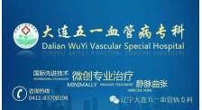 专业治疗下肢静脉曲张-国际微创技术-大连五一血管病专科