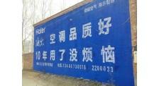 阜阳墙体广告