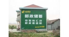 福建墙体广告定做