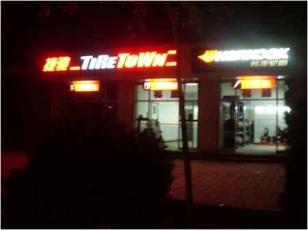 轮胎专卖店装修