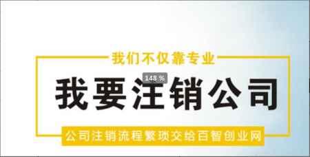 深圳注销公司