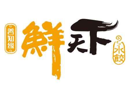 黑龙江水饺店加盟