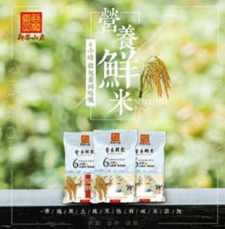 御谷山庄胚芽米