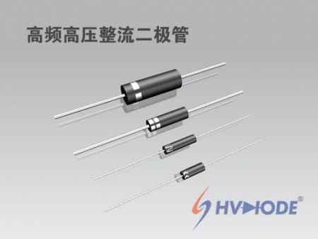 高频高压整流二极管