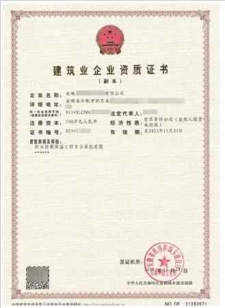 安徽防水防腐保温资质代办