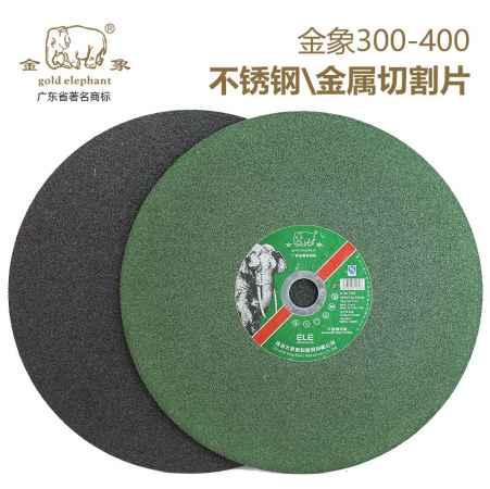 南宁金象300-400切割片销售