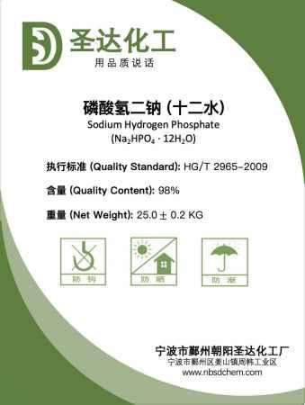 磷酸氢二钠生产销售