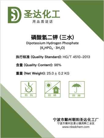 无锡磷酸氢二钾销售价格