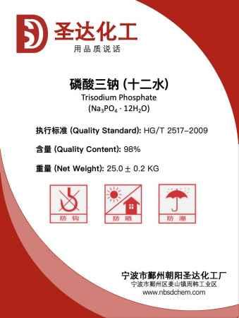 工业用磷酸三钠销售价格