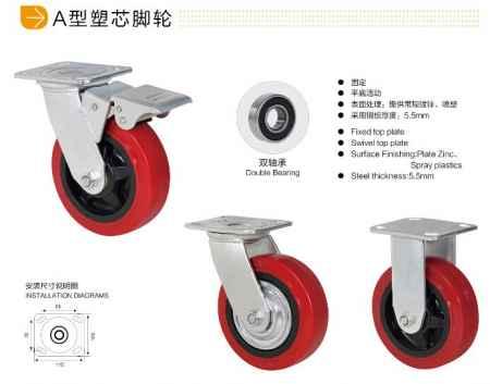 A型塑芯脚轮