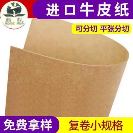 进口服装手工折牛皮纸供应商