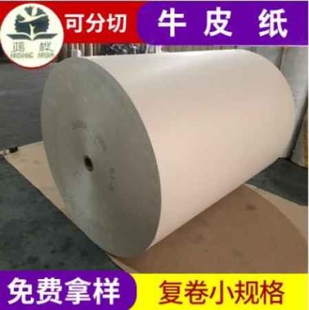 广东环保包装印刷纯木浆卷筒牛皮纸