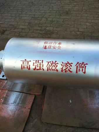 强磁滚筒生产销售