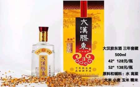 大汉胶东酒三年窖藏销售