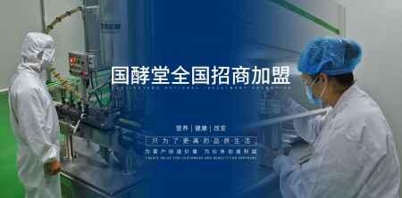 河北国酵堂品牌