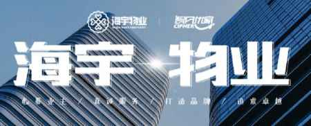 重庆小区商业物业管理