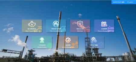 化工安全信息平台